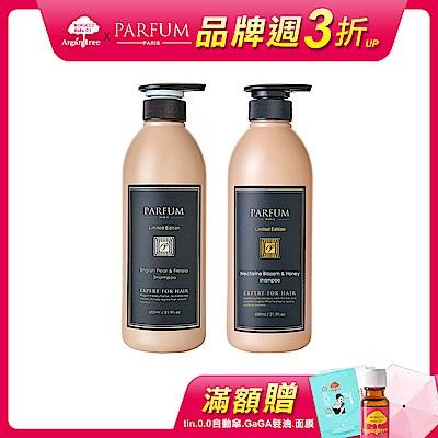 [時時樂限定] Parfum 巴黎帕芬 香氛精油洗髮精600mlX2