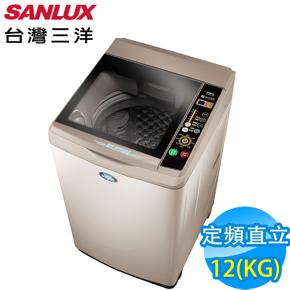 SANLUX台灣三洋 12KG 定頻直立式洗衣機 SW-12NS6A