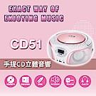【快譯通 Abee】手提CD立體聲音響 CD51