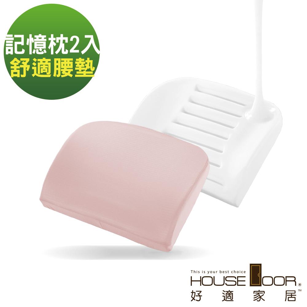 House Door 日本大和防蹣抗菌表布 親膚涼感釋壓記憶枕-護腰墊型(2入)