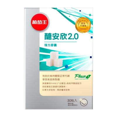 【葡萄王】醣安欣2.0複方膠囊 30粒-快