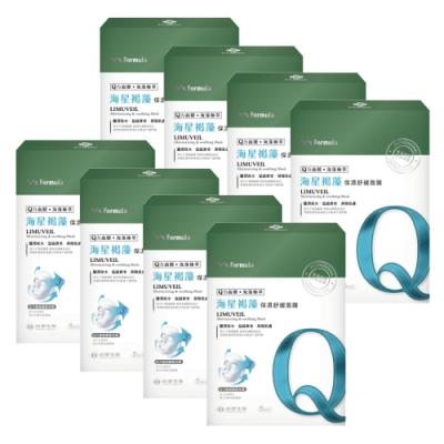 台塑生醫Dr's Formula海星褐藻保濕舒緩面膜(5片裝)*8盒入