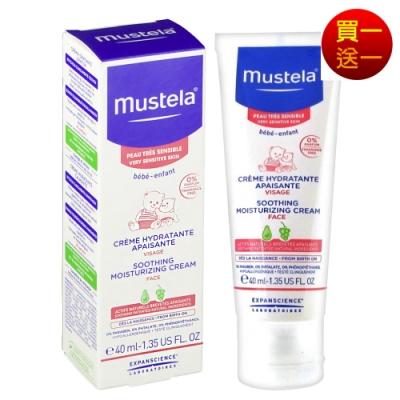 (買一送一)Mustela慕之恬廊 敏弱修復面霜 40ml