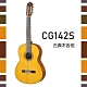 YAMAHA CG142S古典木吉他/實心雲杉面板/亮光烤漆 product thumbnail 1