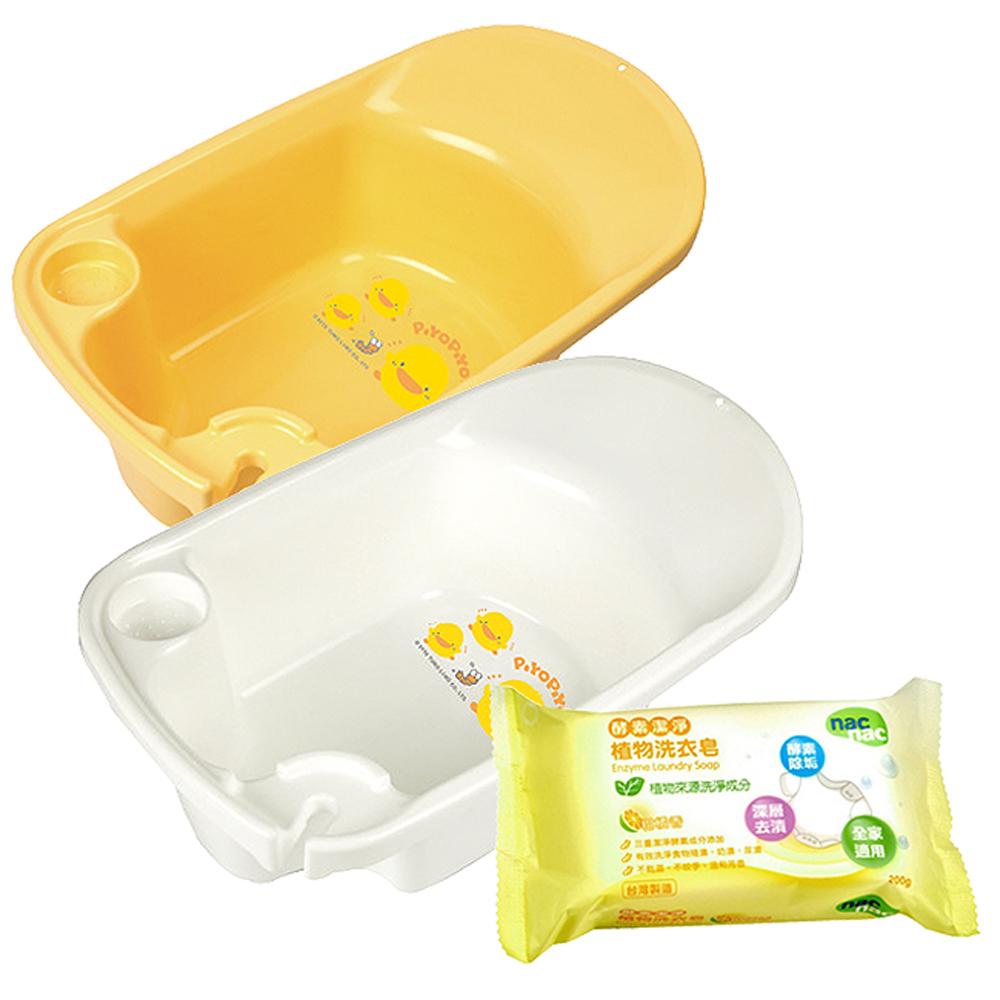 黃色小鴨新生兒多功能浴盆(白/黃)+NacNac酵素潔淨植物洗衣皂