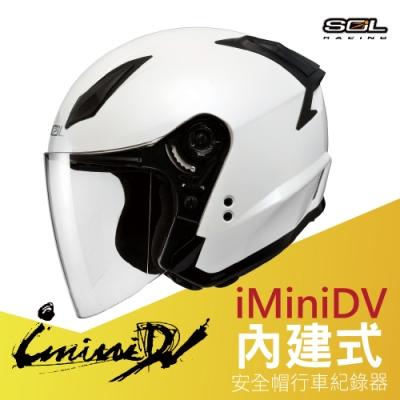 【iMiniDV】SOL+DV SO-2 素色 內建式 安全帽 行車紀錄器/素白