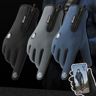 運動騎行防風觸控保暖手套