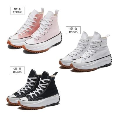 [時時樂限定]CONVERSE 帆布鞋 休閒鞋 增高 RUN STAR HIKE 女 3款任選