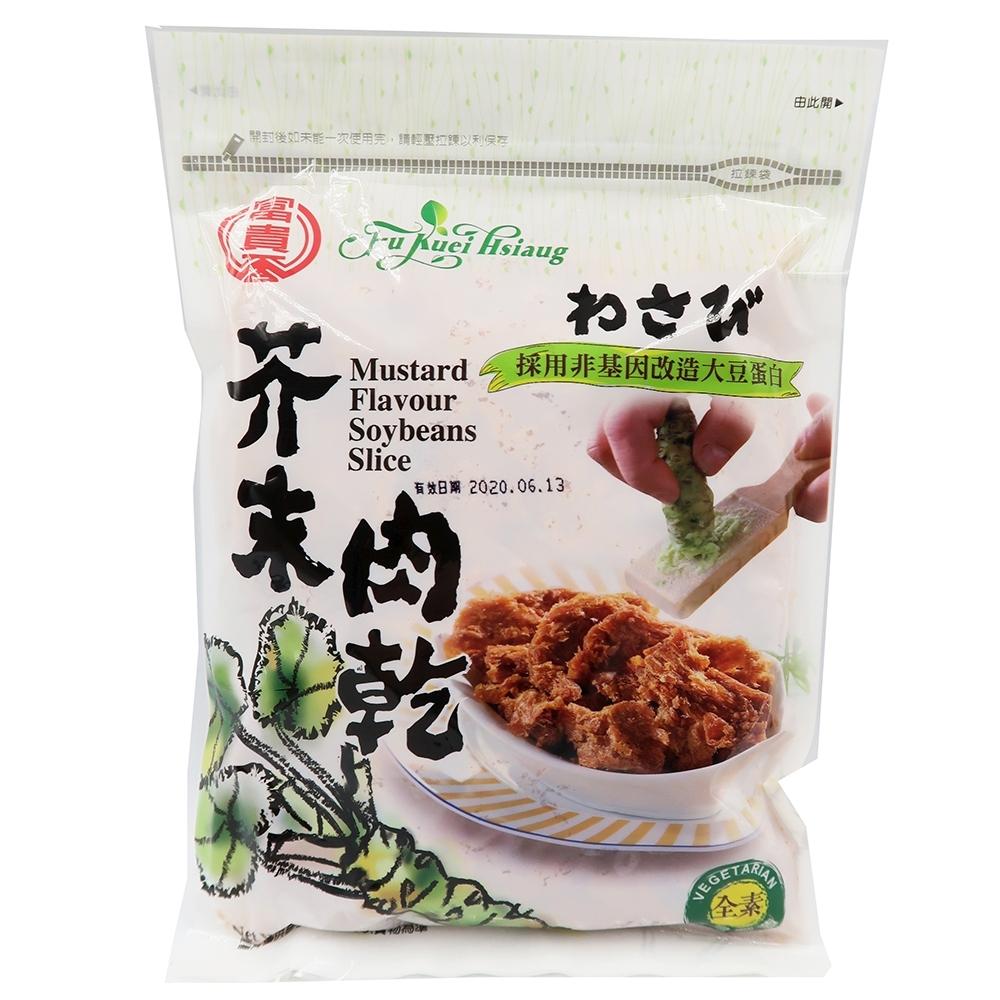 富貴香 芥末肉乾-純素-300g