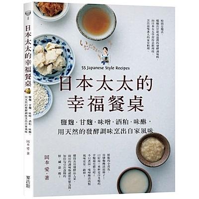 日本太太的幸福餐桌 鹽麴.甘麴.味噌.酒粕.味醂,用天然的發酵調味烹出自家風味