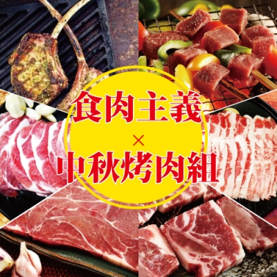 上野物產 6種高檔牛排店指定用中秋烤肉組 (5~8人份)