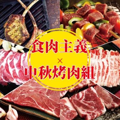 【上野物產】食肉主義中秋烤肉組