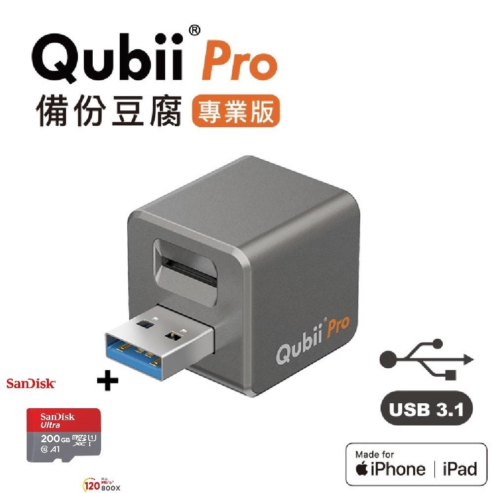 Qubii Pro備份豆腐專業版 + SanDisk 記憶卡 200GB