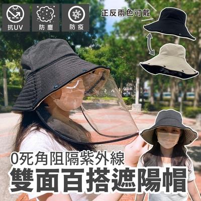 【Beroso 倍麗森】超大帽簷透氣雙面漁夫帽(0死角防疫帽防塵防飛沫抗UV紫外線登山帽)