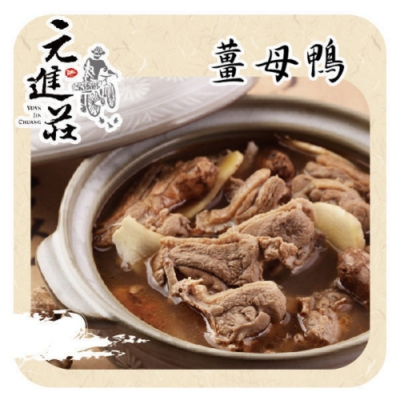 元進莊‧薑母鴨 (1200g/份,共一份)