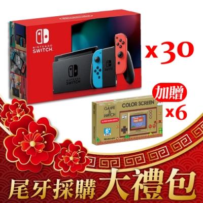 (尾牙採購大禮包) 任天堂Switch紅藍電力加強版主機30入組