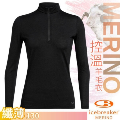 Icebreaker 女 Amplify 美麗諾羊毛 COOL-LITE排汗半開襟長袖上衣_黑