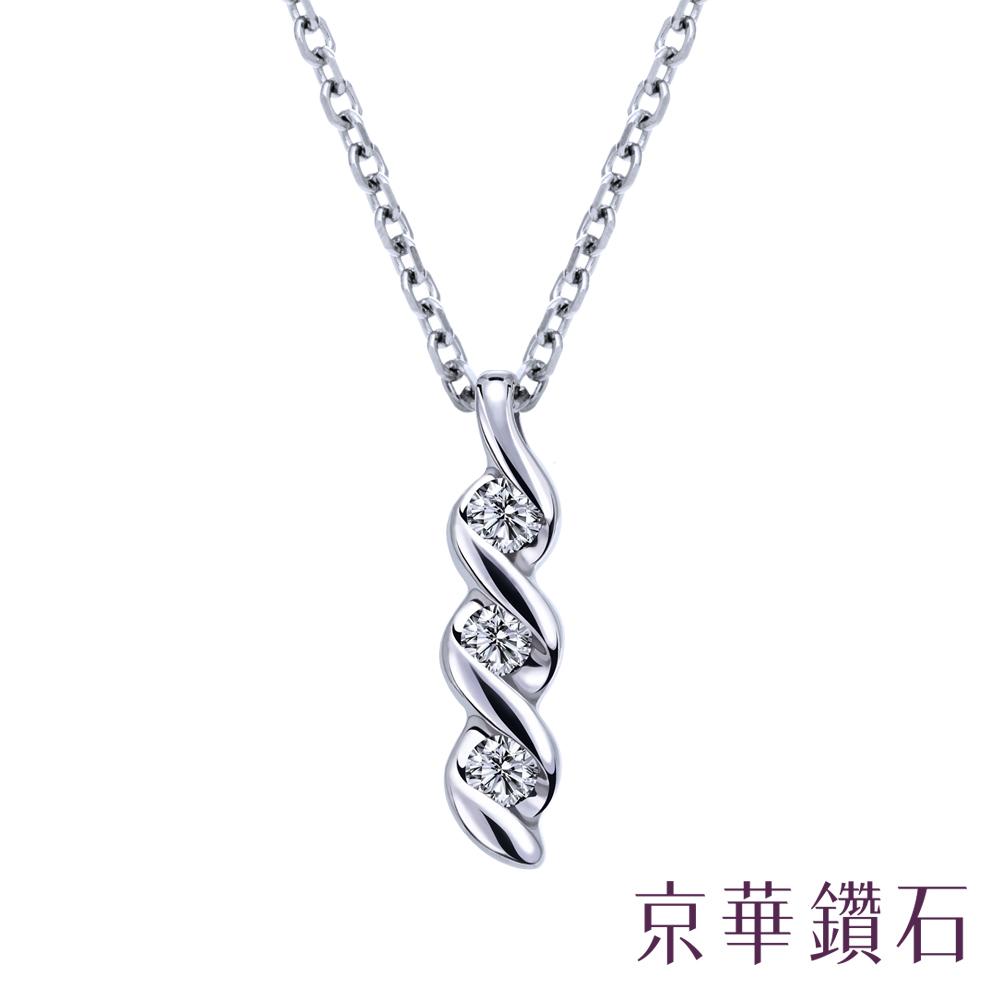 京華鑽石 依偎 0.10克拉 10K鑽石項鍊