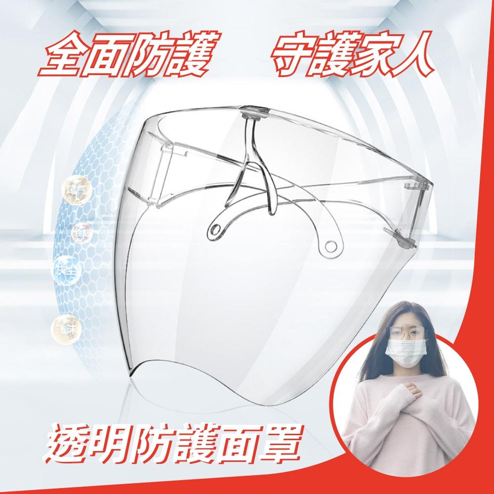 透明防護面罩-成人款(十入組)