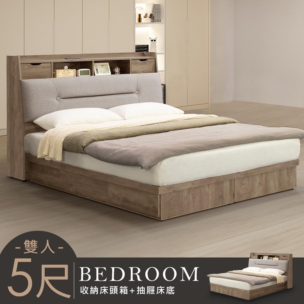 Homelike 雷納德造型抽屜床組-雙人5尺(附USB插座)