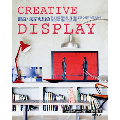 CREATIVE DISPLAY擺設,讓家更出色:......
