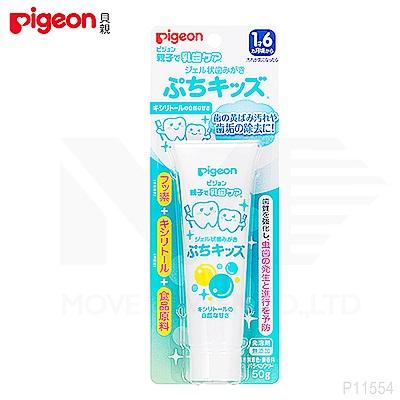 【任選】日本《Pigeon 貝親》兒童防蛀牙膏【木糖醇口味】