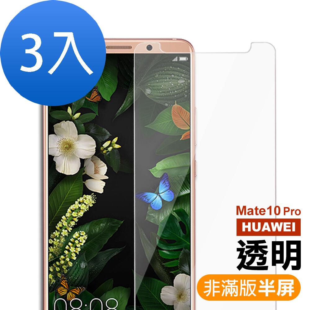 華為 HUAWEI Mate10Pro 透明鋼化玻璃膜 保護貼 -超值3入組 @ Y!購物