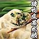 (團購組) 食吧嚴選 手工豬肉韭菜水餃 30包組(20顆/包) product thumbnail 1