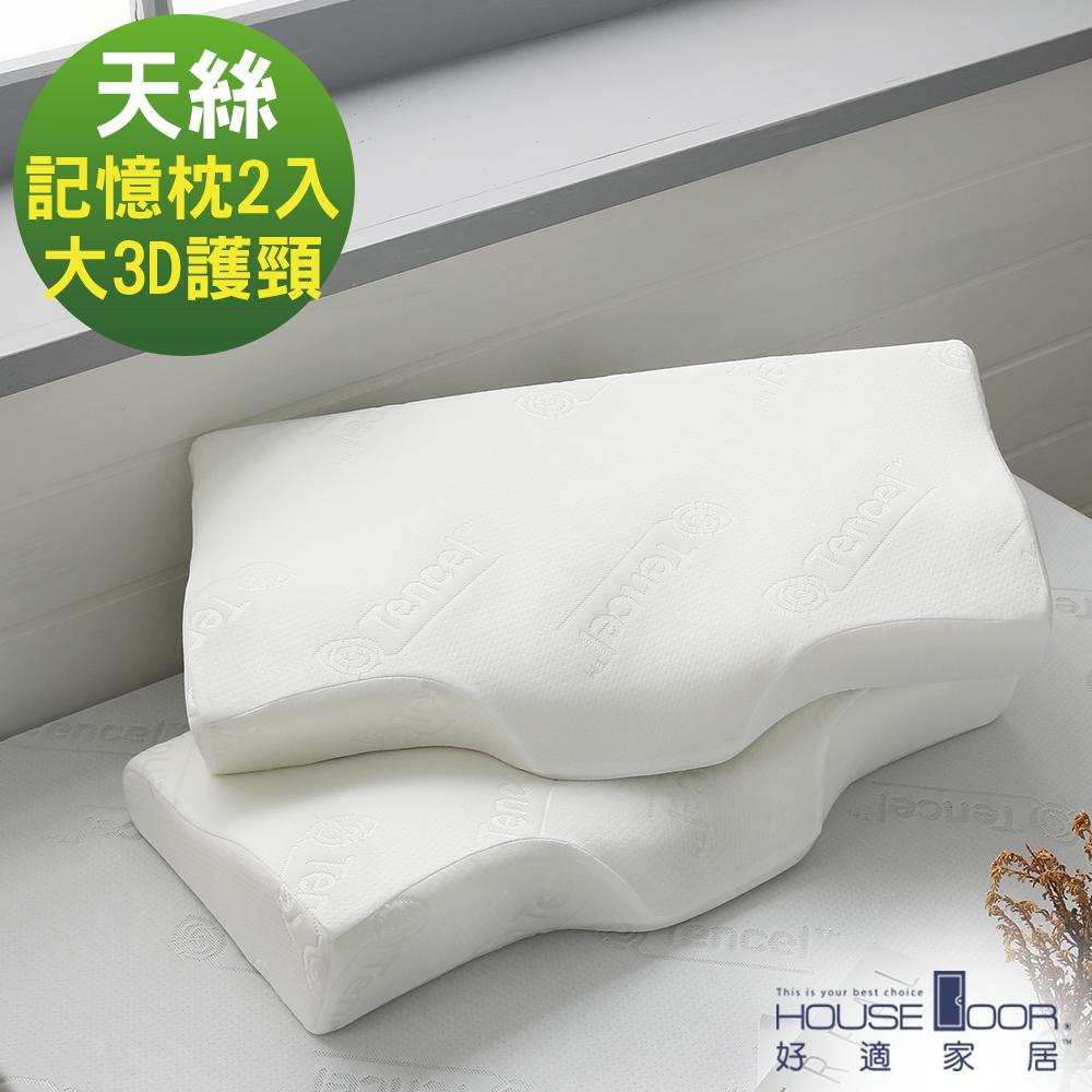 House Door 歐美熱銷款 天絲舒柔表布 3D護頸型釋壓記憶枕-大尺寸2入