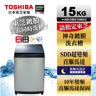 (限時賣場)TOSHIBA東芝 鍍膜勁流雙飛輪超變頻15公斤洗衣機 髮絲銀 AW-DMG15WAG