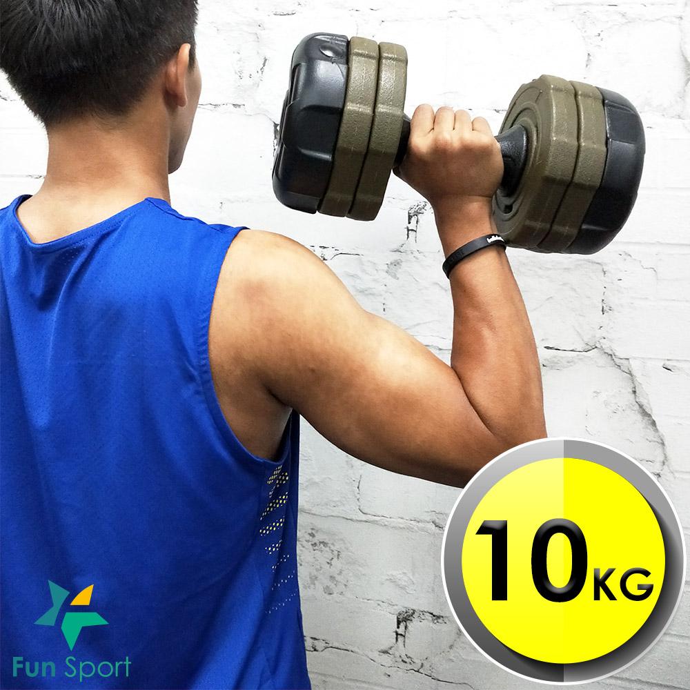 Fun Sport  流線型專業組合式啞鈴-10公斤