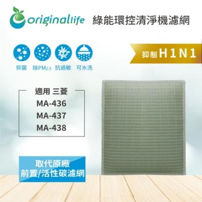 Original Life適用三菱:MA-436、MA-437 空氣清淨機濾網