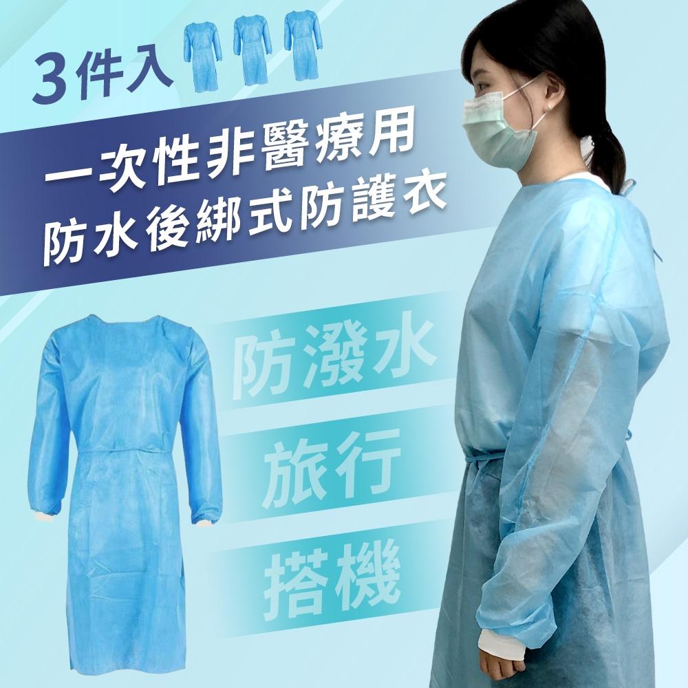 【3入組】男女通用 一次性防水後綁式 鬆緊帶袖口款 防護衣 (工作/旅行/搭機) 非醫療用