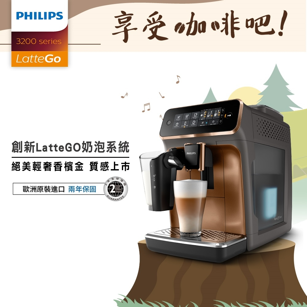 [AR賣場] 飛利浦 PHILIPS Series 3200 全自動義式咖啡機(金)-EP3246