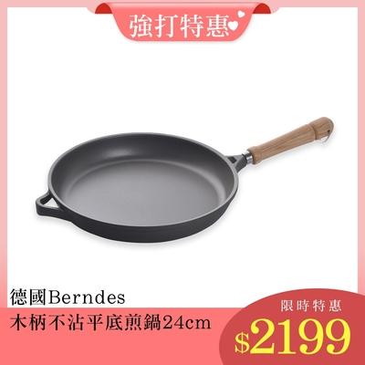 德國Berndes寶迪 Bonanza 木柄不沾鍋平底煎鍋24cm 電磁爐不可用