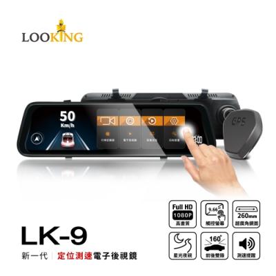 618下殺↘【LOOKING錄得清】LK-9定位測速電子後視鏡 車用 9.66吋觸控螢幕 星光夜視 1080P前後鏡頭(含GPS)