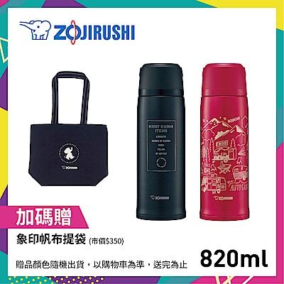 象印*0.82L*SLiT不鏽鋼真空保溫瓶(SJ-JS08)