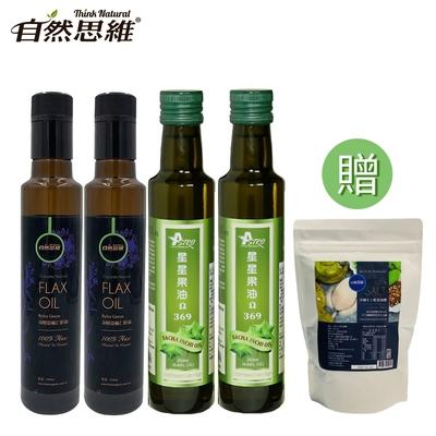 【自然思維】ASTRO 印加果油x2瓶+有機亞麻仁籽油x2瓶(250ml共4瓶)