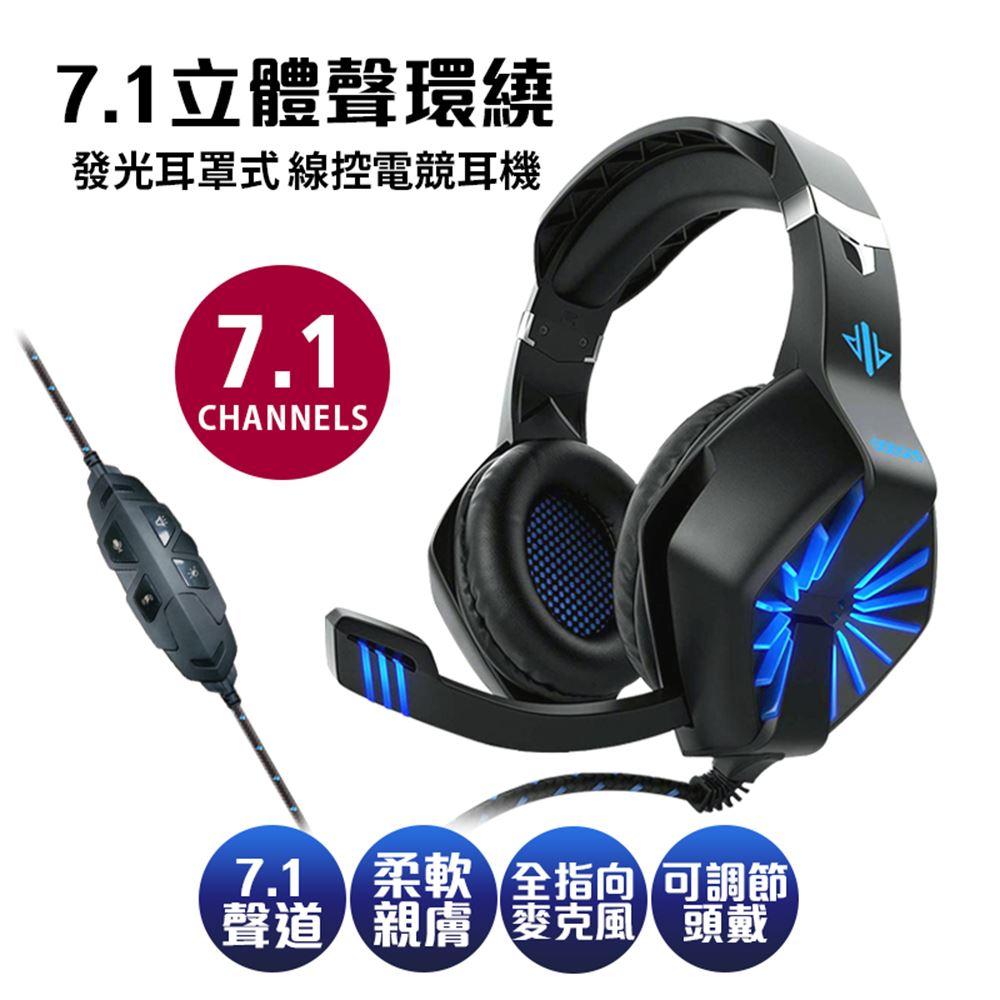 【ODDGOD】有線USB電競模擬7.1聲道立體聲線控耳機X1