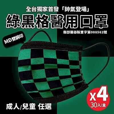 丰荷 雙鋼印 醫用口罩 綠黑格-成人/兒童(30入/盒)-2款式任選4盒
