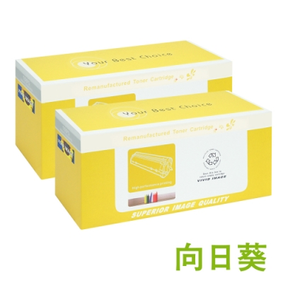 向日葵 for HP 2黑組 CF248A 48A 環保碳粉匣