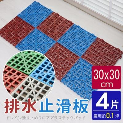 【AD德瑞森】卡扣式多功能防滑板/止滑板/排水板(4片裝-適用0.1坪)