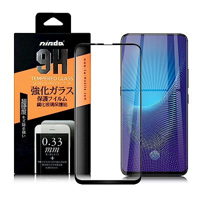 NISDA vivo NEX 滿版鋼化玻璃保護貼- 黑