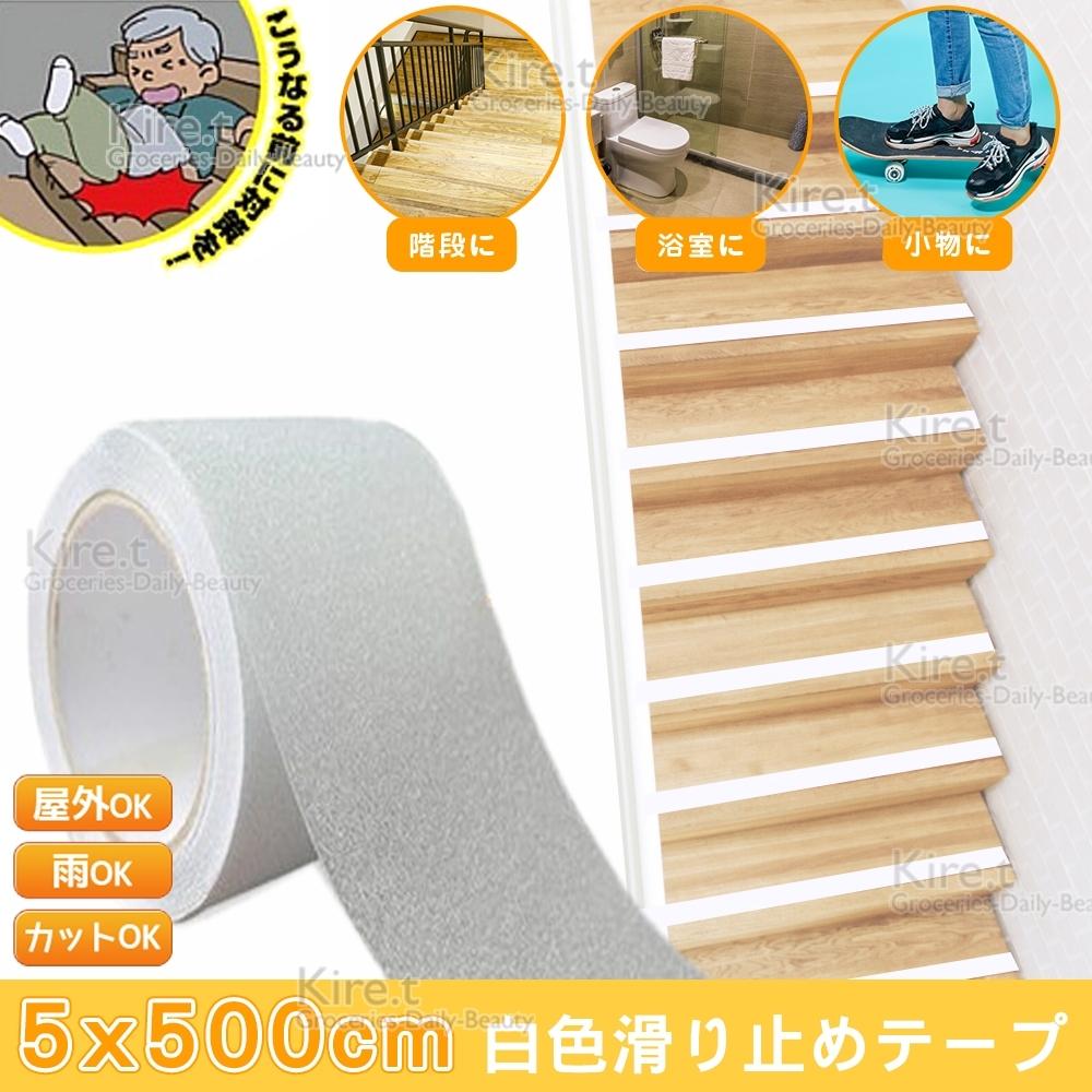 白色防滑膠帶貼耐磨-樓梯 浴室金鋼砂止滑貼條-超值500公分x5cm kiret