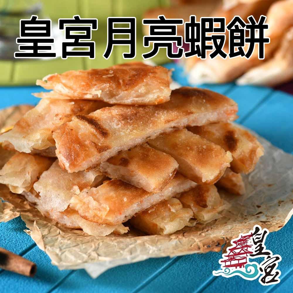 皇宮月亮蝦餅 澎湃10片組 (起司5+厚片5)