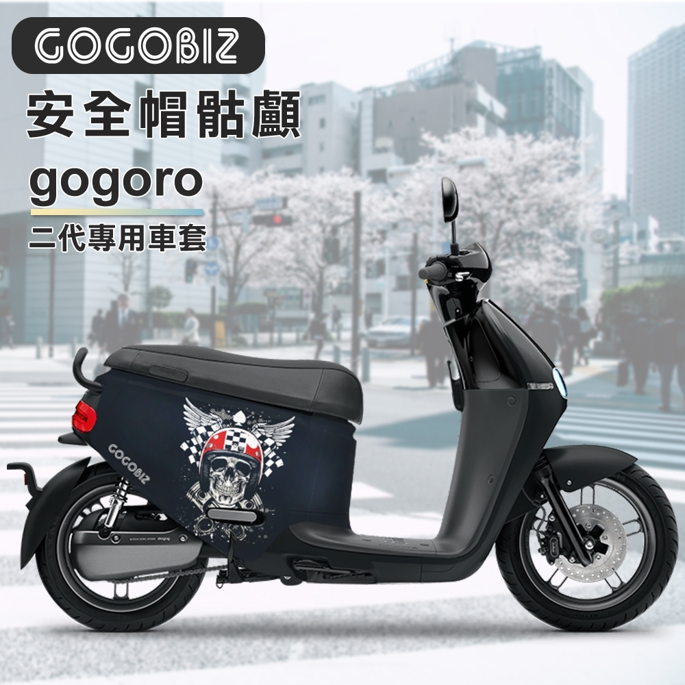 【GOGOBIZ】安全帽骷髏 防刮套 保護套 防塵套 車罩 適用gogoro2系列