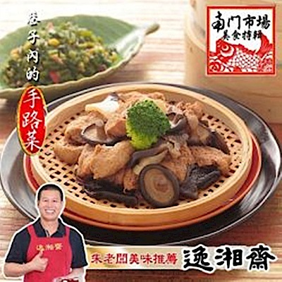 南門市場逸湘齋 冬筍烤麩(600g)