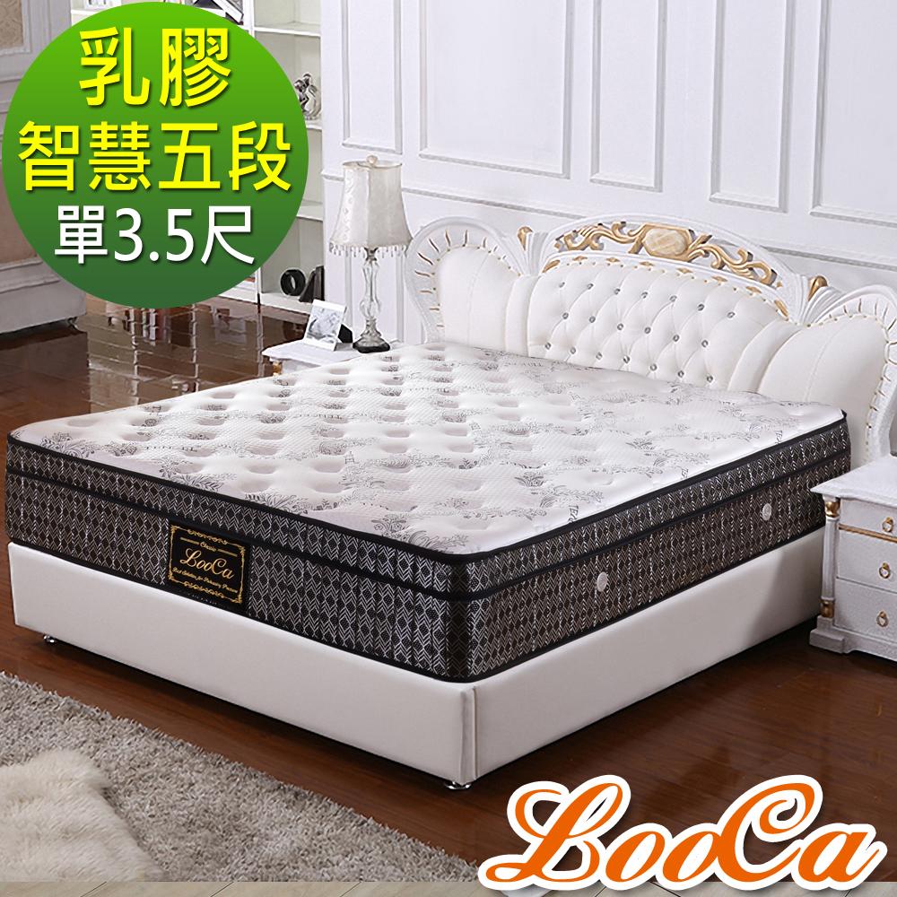 LooCa 單大3.5尺尊榮乳膠智慧五段式獨立筒床墊