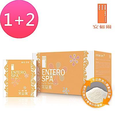 【Enryl安儷爾】常益菌1+2組(共50包) 蔡英傑博士推薦益生菌 高活性 酵素益生菌