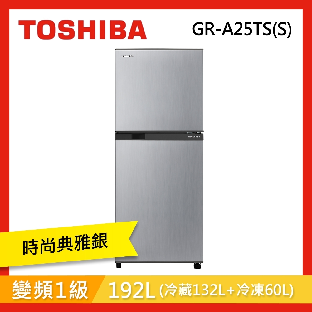 TOSHIBA東芝 192公升一級能效 變頻電冰箱 典雅銀 GR-A25TS(S) 【送基本安裝】
